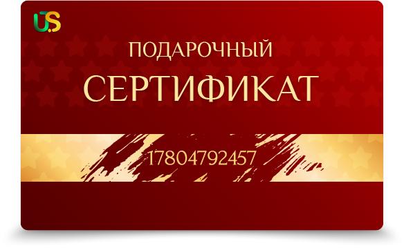 Подарочный сертификат автошколы